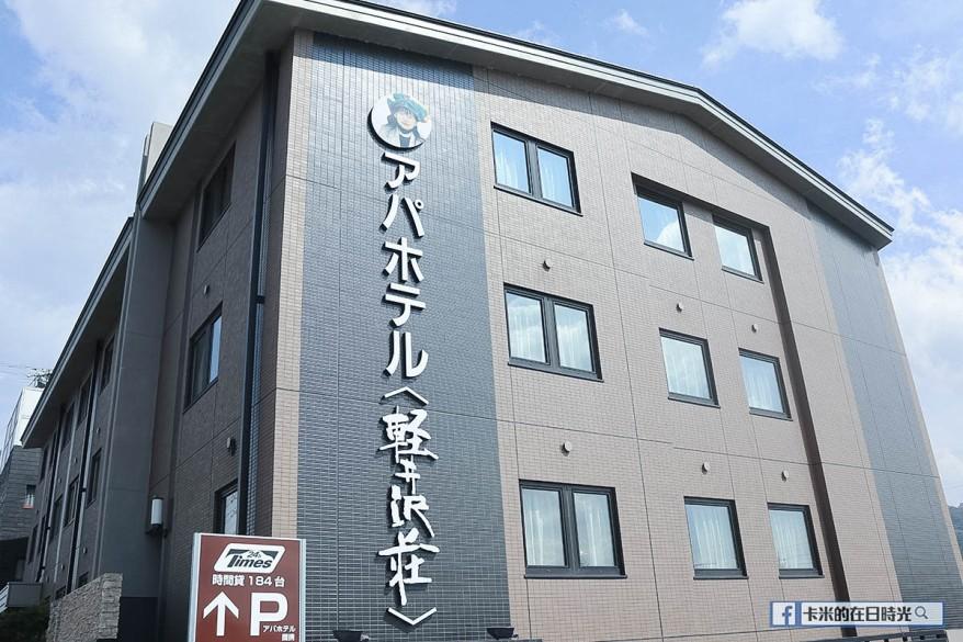 karuizawa_12-2